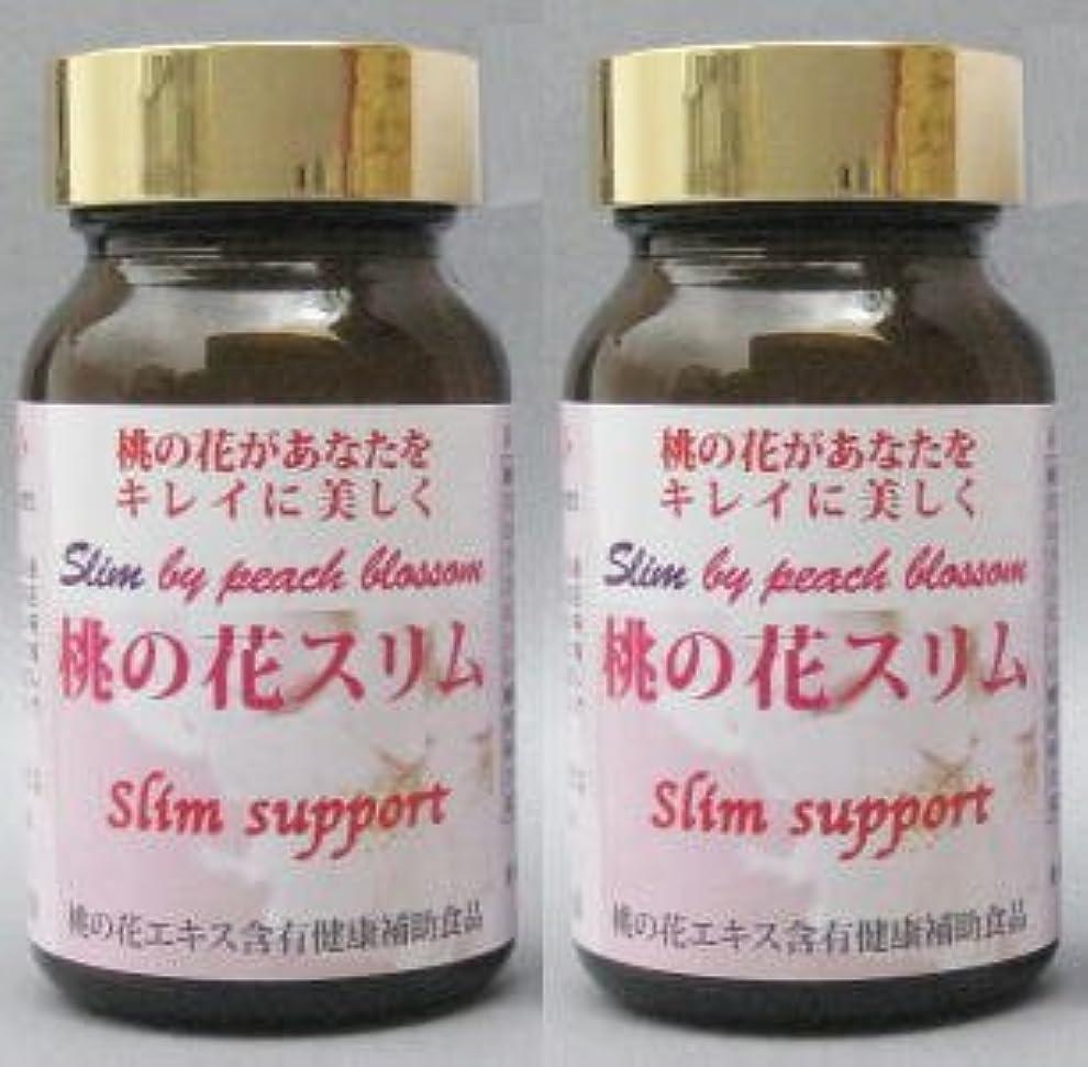 アカウント疫病メタンSlim support 桃の花エキス含有健康補助食品 桃の花スリム 200mg×180粒 2箱