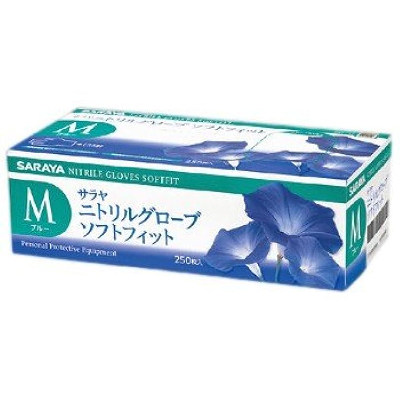持続するデコードするヒョウサラヤ ニトリルグローブ ソフトフィット パウダーフリー ブルー M 250枚×10箱入