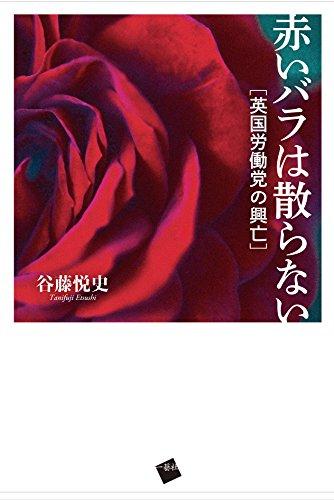 [画像:赤いバラは散らない―英国労働党の興亡]
