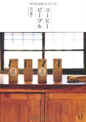 RoomClip商品情報 - コーヒーピープル 一杯のコーヒーに人生を注ぐ、十四人のトップランナーたち