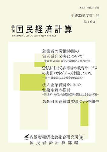 季刊 国民経済計算 第163号 (平成30年度第1号)