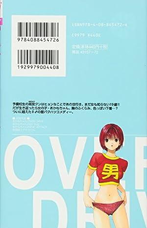 新装版 あかねちゃんOVER DRIVE 1 (マーガレットコミックス)
