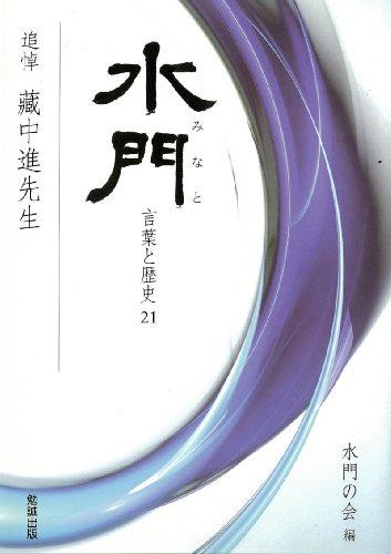 水門―言葉と歴史〈21〉追悼 蔵中進先生