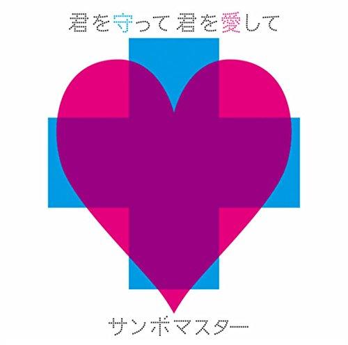 【サンボマスター】おすすめ人気曲ランキングTOP10!ヒット曲「世界はそれを愛と呼ぶんだぜ」は何位?の画像
