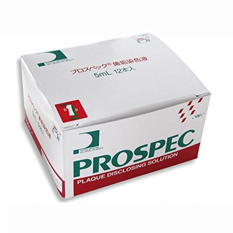 競争汚れるプロスペック ジーシー プロスペック 歯垢染色液 5ml×12個 (綿棒付)単品