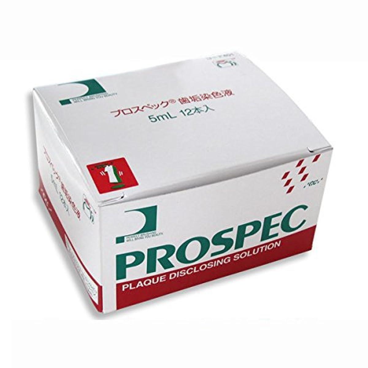 ナインへニコチン東部プロスペック ジーシー プロスペック 歯垢染色液 5ml×12個 (綿棒付)単品