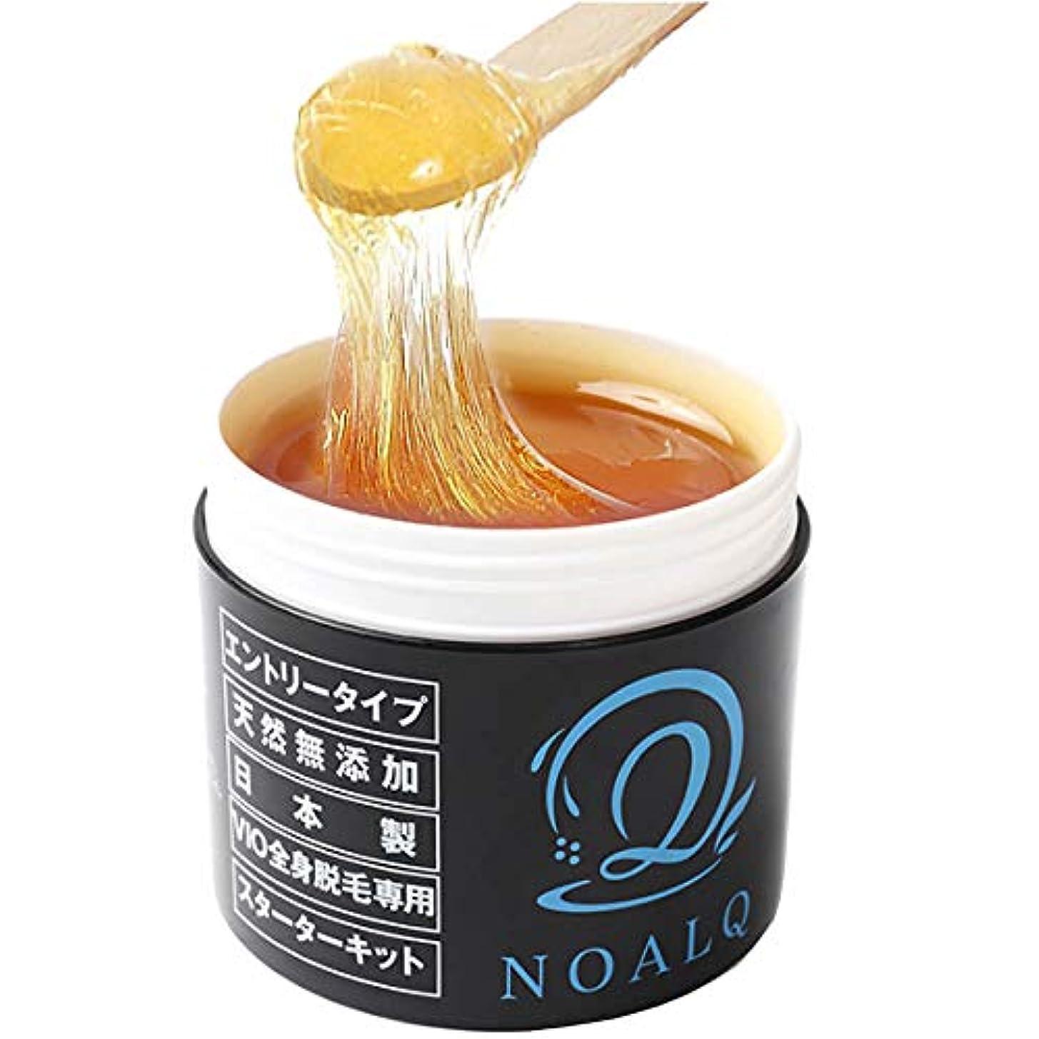 ワイン傘現金NOALQ(ノアルク) ブラジリアンワックス エントリータイプ 天然無添加素材 純国産100% VIO 全身脱毛専用 スターターキット