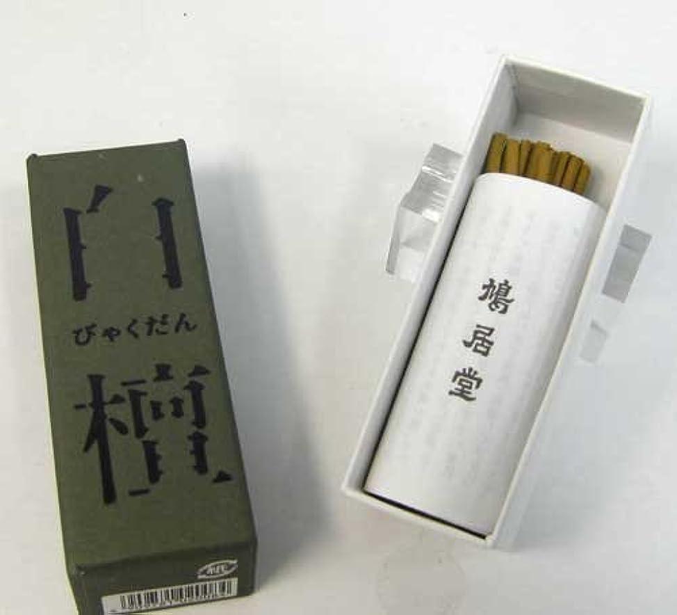 鳩居堂 お香 白檀?びゃくだん 香木の香りシリーズ スティックタイプ(棒状香)20本いり