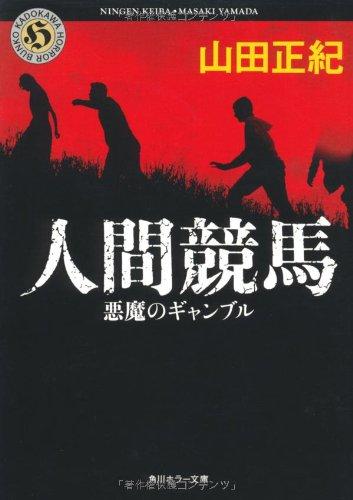 人間競馬  悪魔のギャンブル (角川ホラー文庫)の詳細を見る
