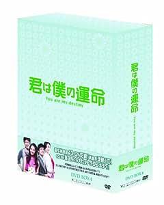 君は僕の運命 DVD-BOX(4)