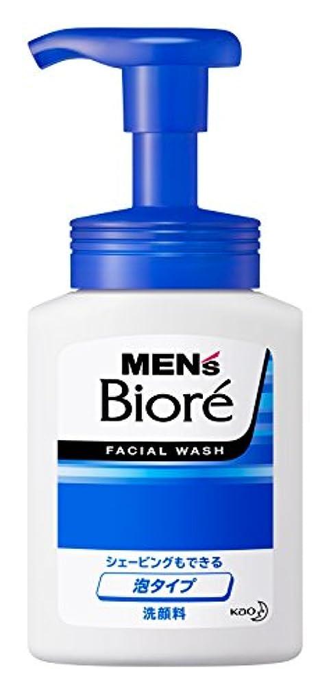 ドロップ動かす資格メンズビオレ 泡タイプ洗顔 150ml