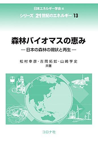 森林バイオマスの恵み- 日本の森林の現状と再生 - (シリーズ 21世紀のエネルギー 13)