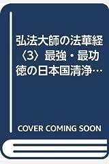 弘法大師の法華経〈3〉最強・最功徳の日本国清浄曼荼羅 単行本