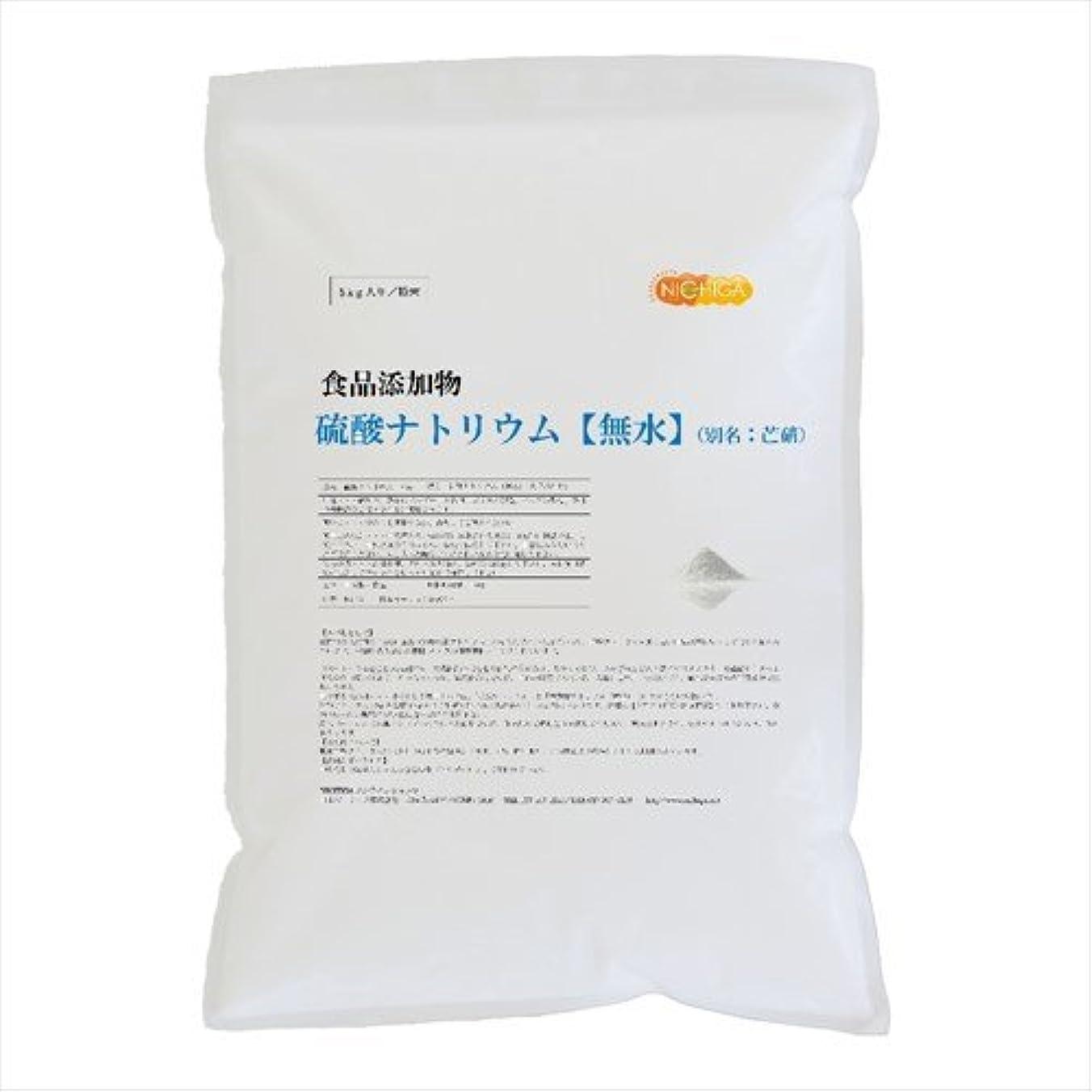 承認絡み合いアジテーション国産 硫酸ナトリウム 5kg【無水】芒硝 グラウバーソルト 食品添加物 [02] NICHIGA(ニチガ)