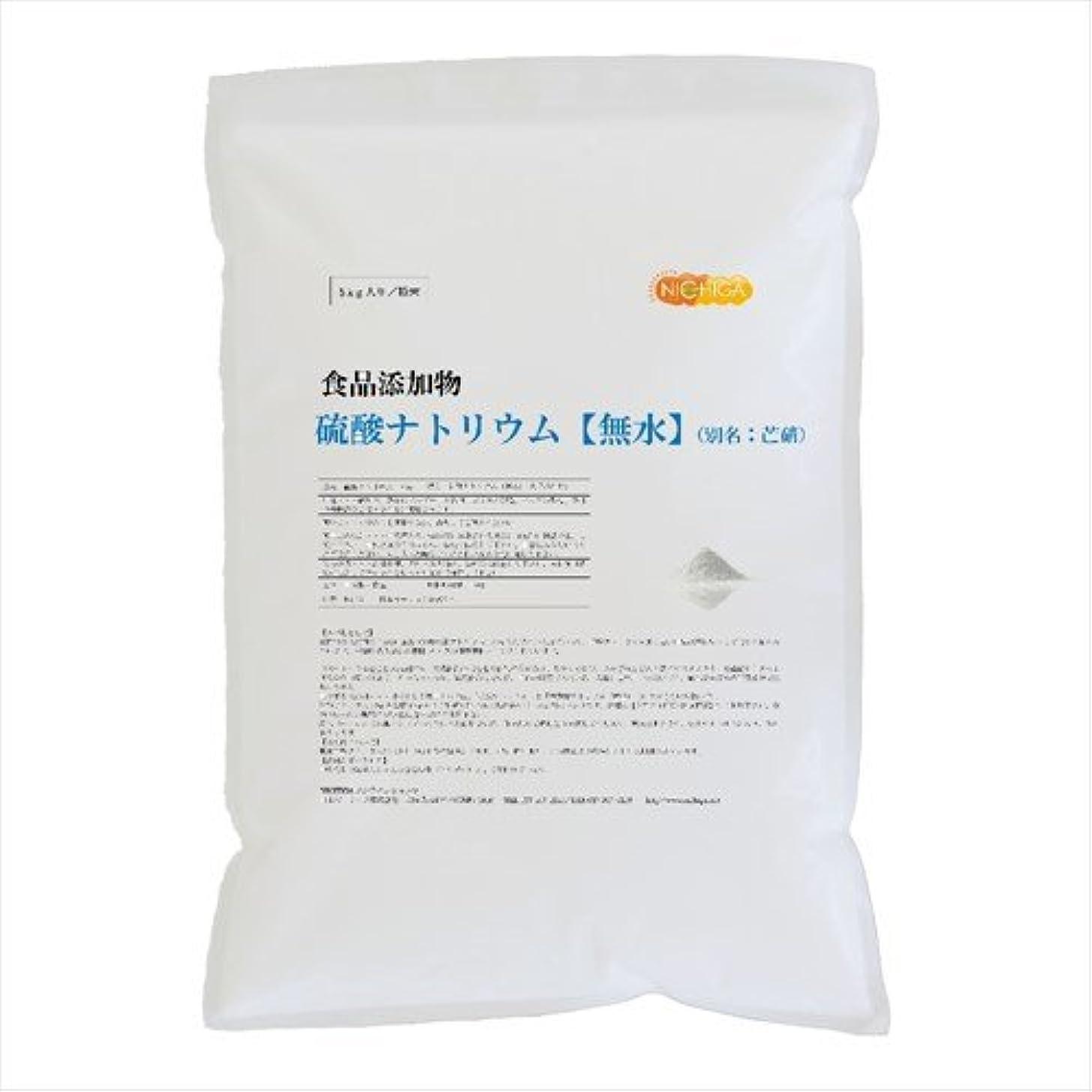 喜んでガード濃度国産 硫酸ナトリウム 5kg【無水】芒硝 グラウバーソルト 食品添加物 [02] NICHIGA(ニチガ)
