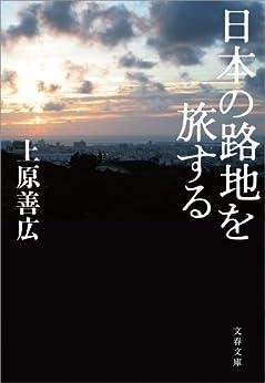 日本の路地を旅する 上原善広