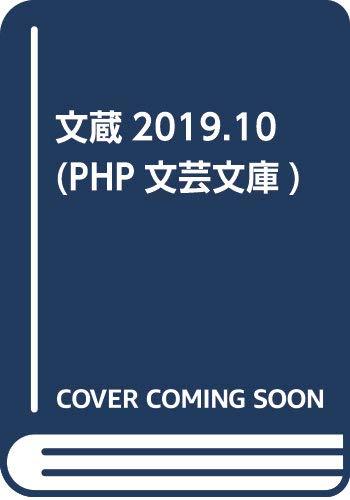 文蔵2019.10  (PHP文芸文庫)
