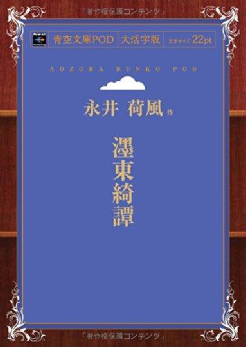 濹東綺譚 (青空文庫POD(大活字版))