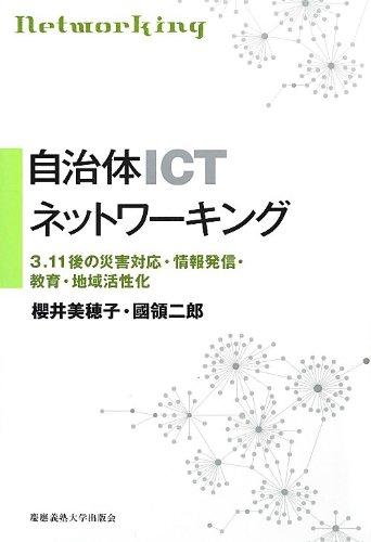 自治体ICTネットワーキングー3.11後の災害対応・情報発信・教育・地域活性化の詳細を見る