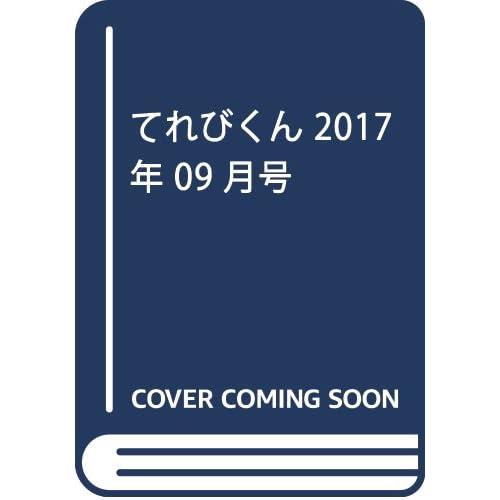 てれびくん 2017年 09 月号 [雑誌]
