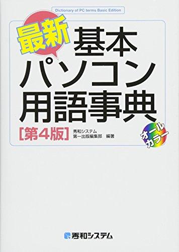 最新 基本パソコン用語事典[第4版]