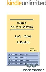 私が試したアウトプット式英語学習法