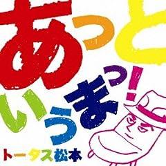 トータス松本「あっというまっ!」のジャケット画像