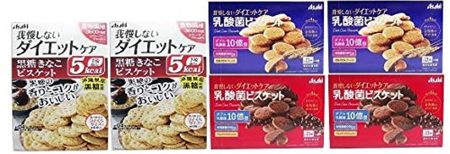 忠実にシリーズ繁雑アサヒ リセットボディー ビスケット3種x2 (6個) 送料無料
