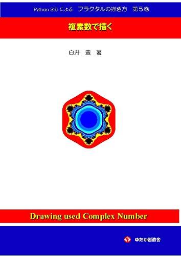 Python 3.6 による フラクタルの描き方 第5巻: 複素数で描く