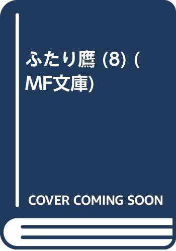 ふたり鷹 (8) (MF文庫)