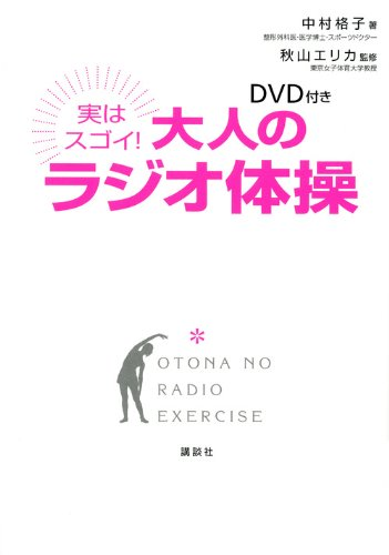 DVD付き 実はスゴイ! 大人のラジオ体操 (講談社の実用BOOK)の詳細を見る