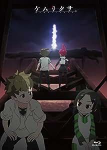 ケムリクサ 3巻[下巻] [Blu-ray]
