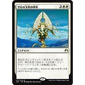 マジック・ザ・ギャザリング 空位の玉座の印章(レア) / マジック・オリジン(日本語版)シングルカード ORI-031-R