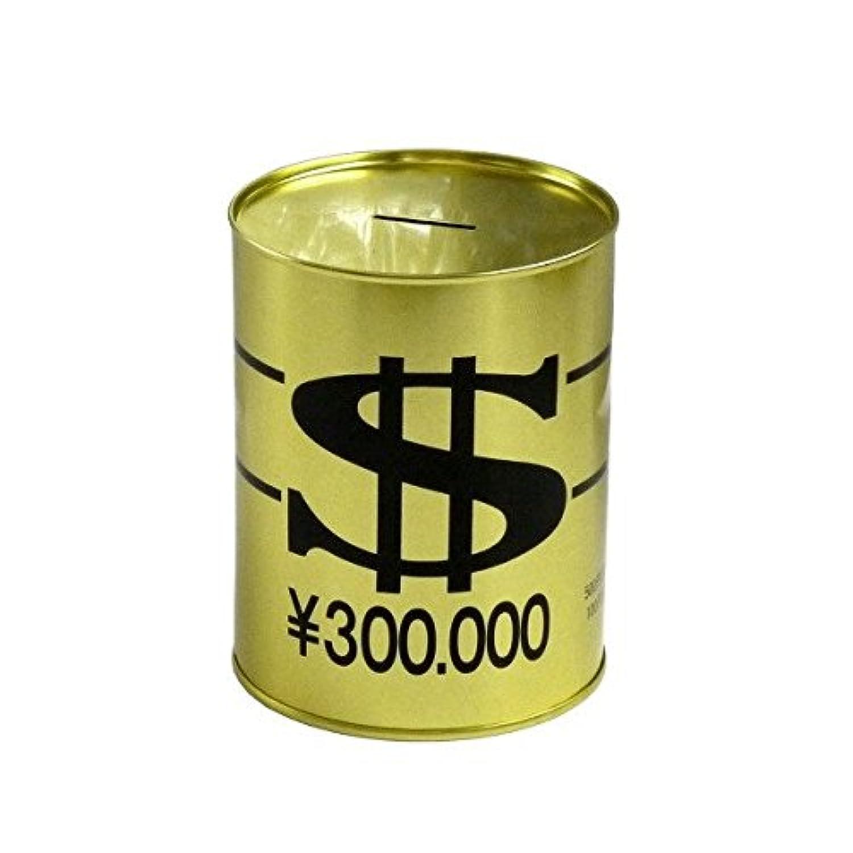 貯金箱 30万円