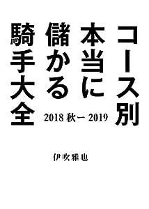 伊吹 雅也 (著)出版年月: 2018/7/27新品: ¥ 1,728ポイント:17pt (1%)