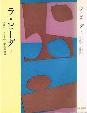 ラ・ビーダ〈2〉―プエルト・リコの一家族の物語 (1970年) (みすず叢書)