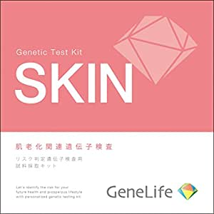 Genelife®肌老化遺伝子検査キット 50個セット