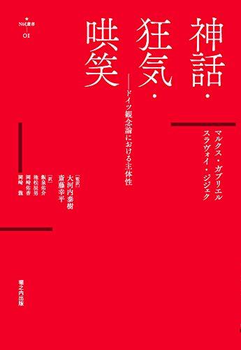 神話・狂気・哄笑――ドイツ観念論における主体性  / マルクス・ガブリエル,スラヴォイ・ジジェク