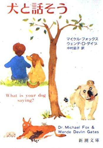 犬と話そう (新潮文庫)の詳細を見る