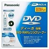パナソニック DVD-RAMレンズクリーナーRPCL720 RP-CL720