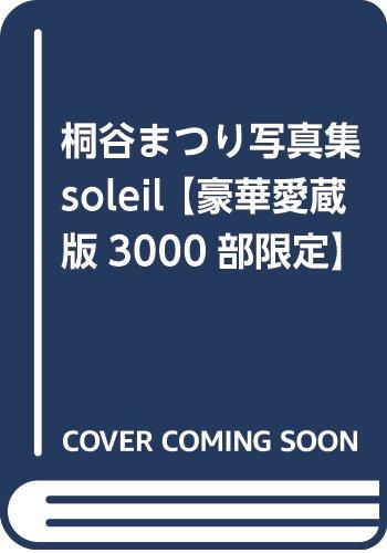 桐谷まつり写真集 soleil 【豪華愛蔵版3000部限定】