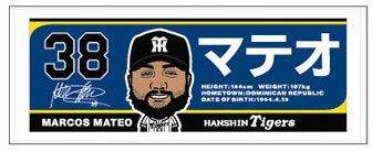 阪神タイガース 選手イラストフェイスタオル (38マテオ)
