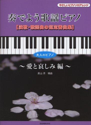 やさしいピアノソロアレンジ 大人のピアノ 演歌・歌謡曲の超定番曲集 奏でよう歌謡ピアノ 愛と哀しみ編