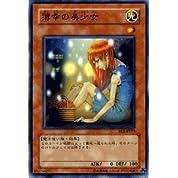 【遊戯王カード】 薄幸の美少女 BE2-JP079-N