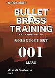 ビュレット金管トレーニング 001 MARS treble clef