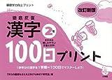 徹底反復 漢字100日プリント 改訂新版 2年