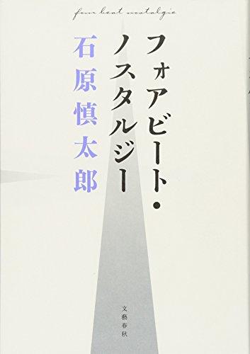 フォアビート・ノスタルジー / 石原 慎太郎