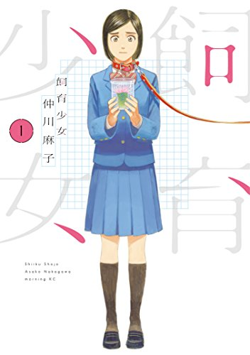 飼育少女 (1) (モーニングコミックス)