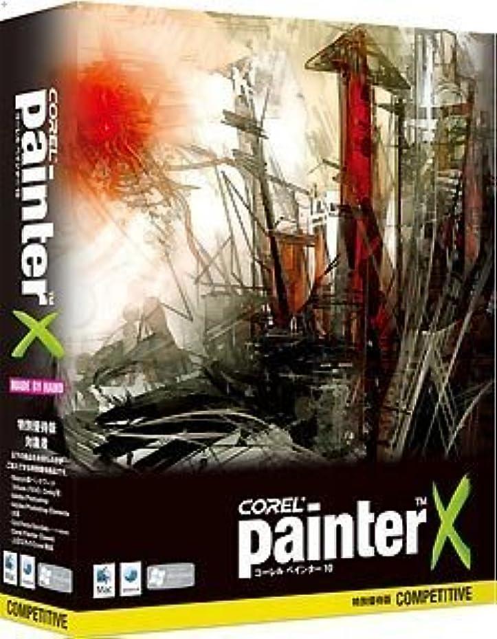 ウイルス偏見退院Corel Painter X 特別優待版