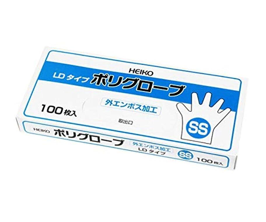 賭けバランス半球HEIKO ポリグローブ ポリLD 外エンボス100入 SS 100枚/62-1021-93